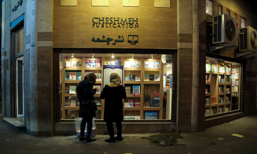cheshmeh