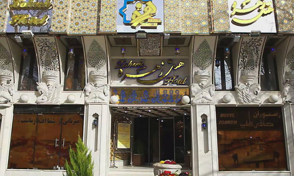 رزرو آنلاین هتل در اصفهان