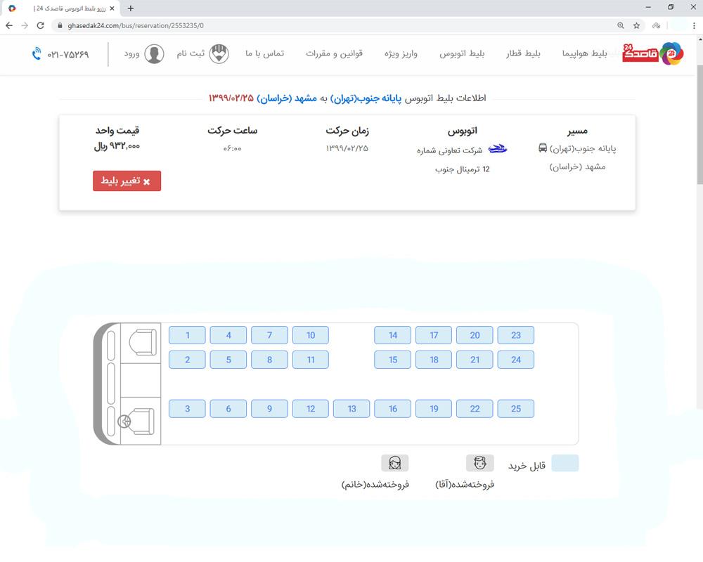 قابلیت انتخاب صندلی در خرید اینترنتی بلیط اتوبوس