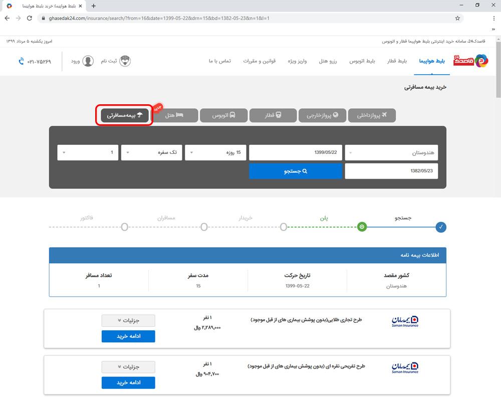 خرید اینترنتی بیمه مسافرتی در قاصدک 24