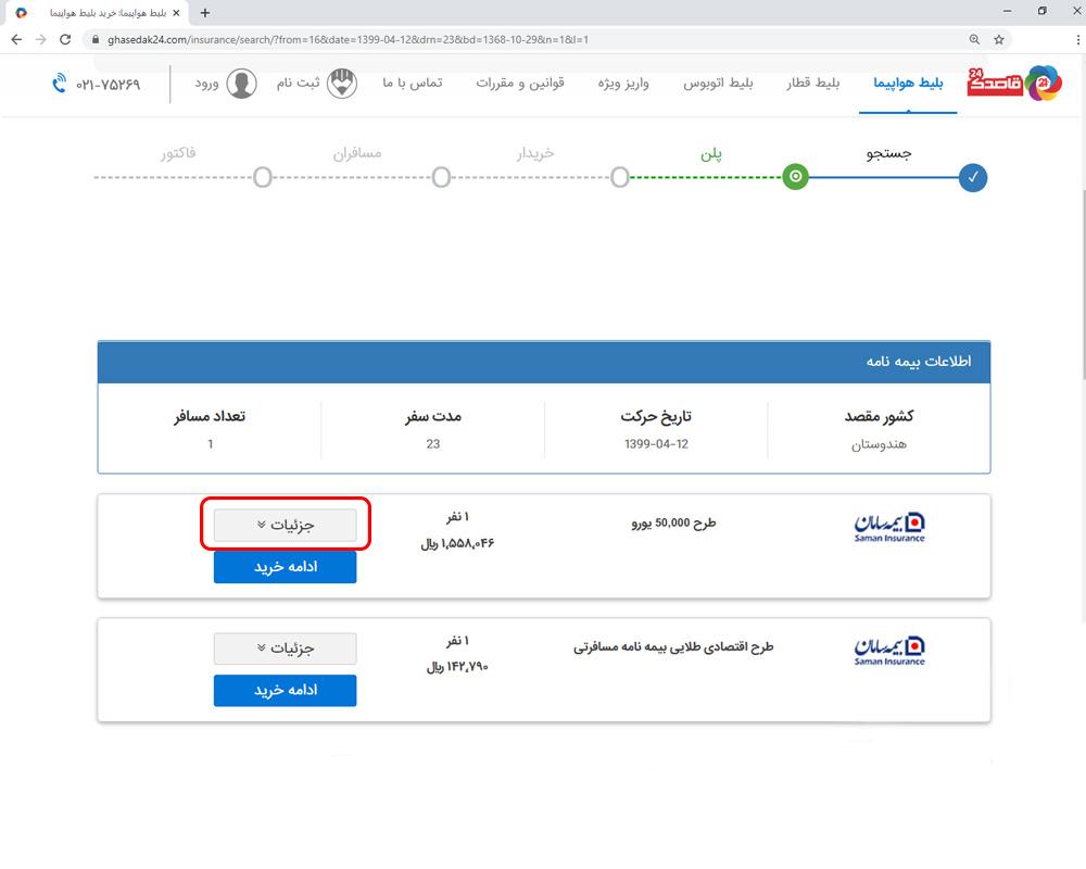 پلن های بیمه مسافرتی سامان در قاصدک 24