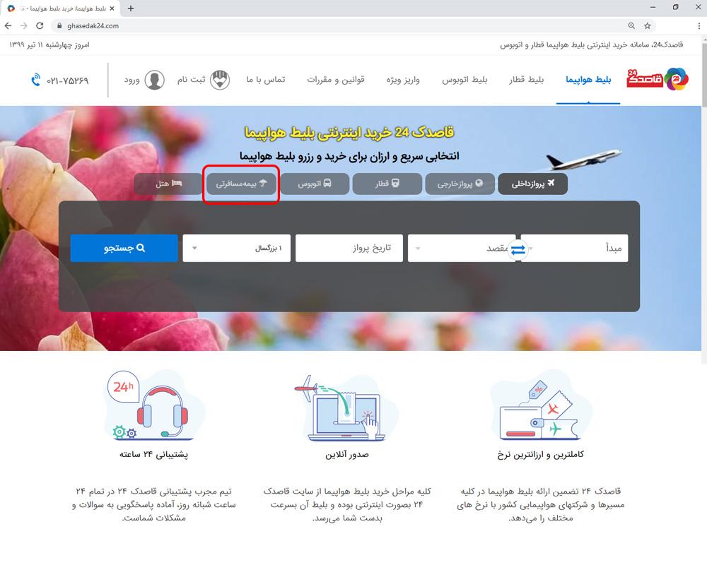 خرید انلاین بیمه مسافرتی