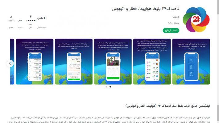اپلیکیشن خرید بلیط سفر قاصدک 24